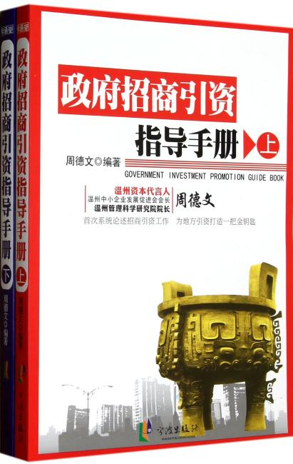 政府招商引资指导手册(套装共2册)