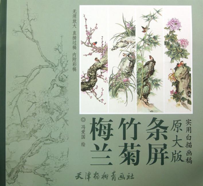 原大版梅兰竹菊条屏