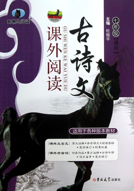 新黑马阅读:古诗文课外阅读(7年级)(适用于各种版本教材)