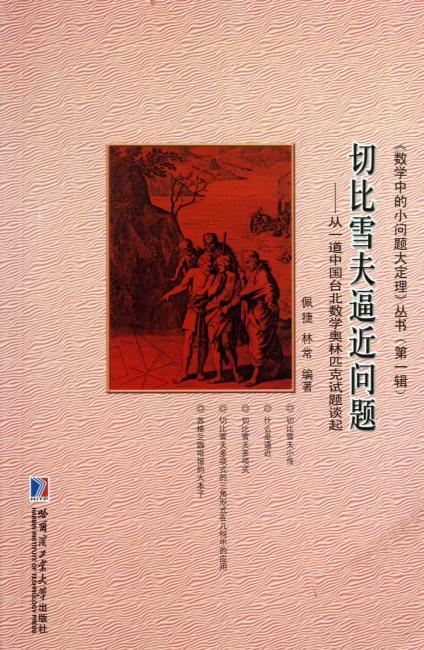 切比雪夫逼近问题:从一道中国台北数学奥林匹克试题谈起