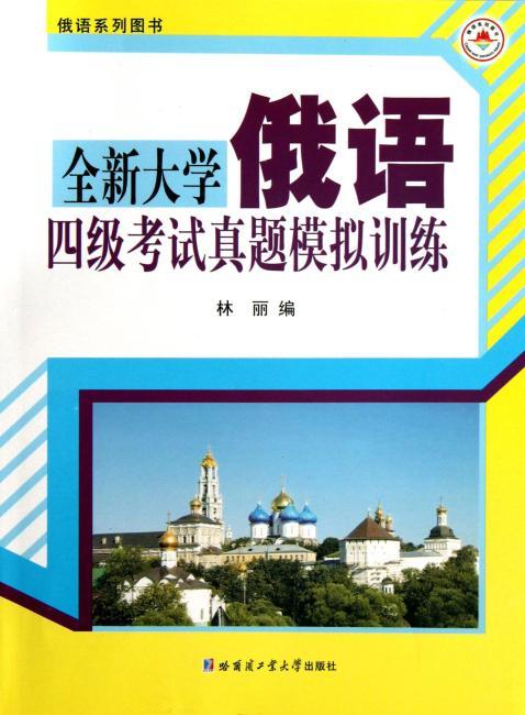 全新大学俄语4级考试真题模拟训练