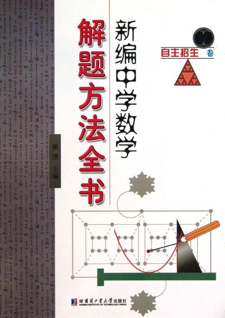 新编中学数学解题方法全书:自主招生卷
