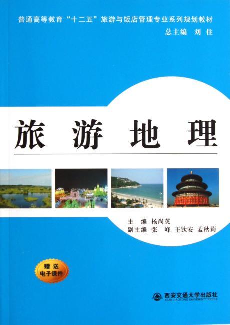 """普通高等教育""""十二五""""旅游与饭店管理专业系列规划教材:旅游地理(附电子课件)"""