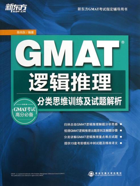 新东方?GMAT逻辑推理:分类思维训练及试题解析