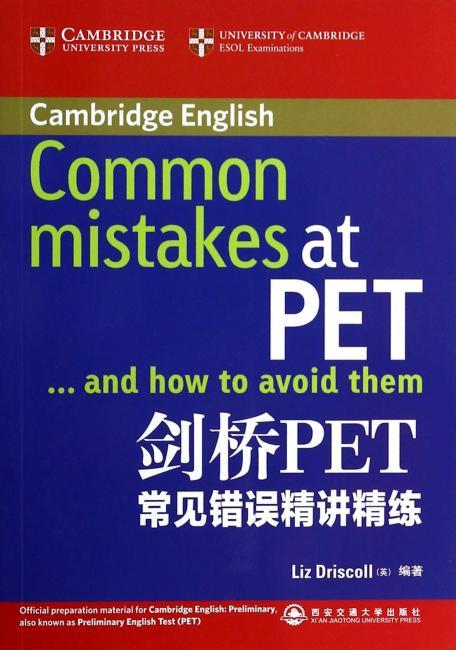 新东方·剑桥PET常见错误精讲精练