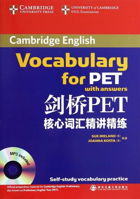 剑桥PET核心词汇精讲精练(附光盘)