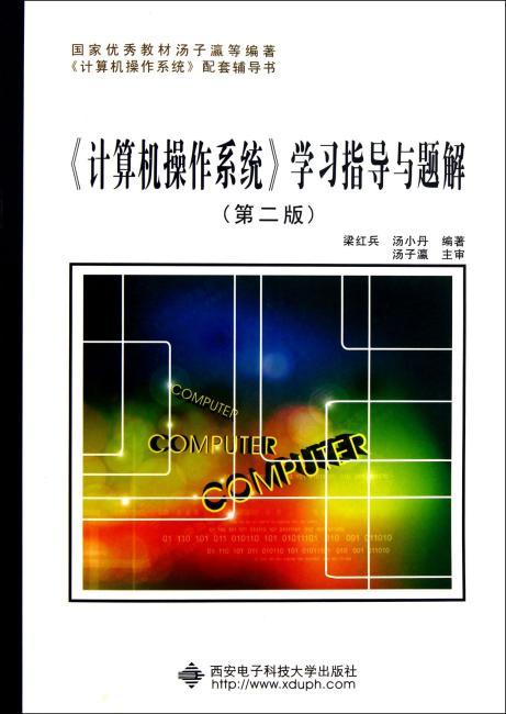计算机操作系统》学习指导与题解(第2版)