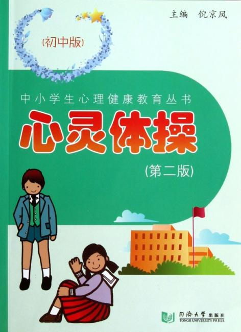 中小学生心理健康教育丛书:心灵体操(初中版)(第2版)