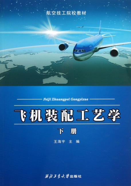 航空技工院校教材:飞机装配工艺学(下册)