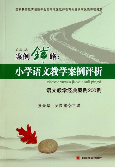 案例铺路:小学语文教学案例评析(语文教学经典案例200例)