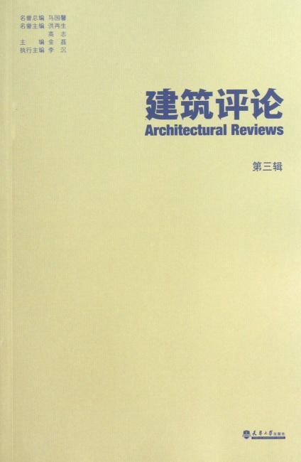 建筑评论(第3辑)