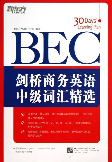 新东方?剑桥商务英语(BEC)中级词汇精选