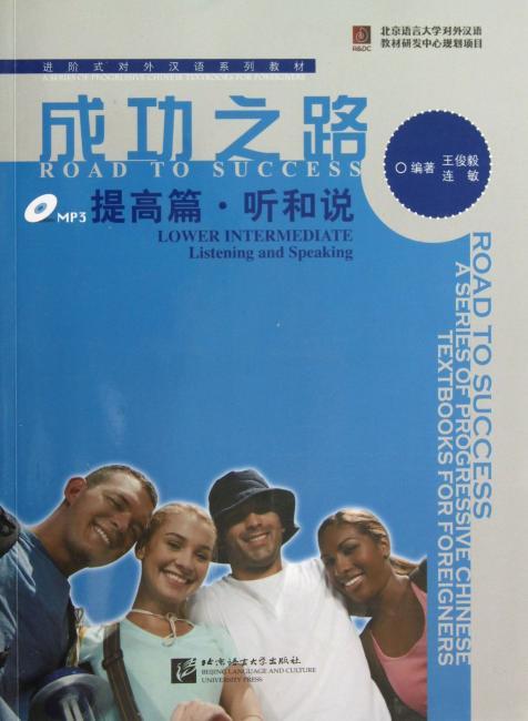 进阶式对外汉语系列教材·成功之路:提高篇·听和说(附光盘)