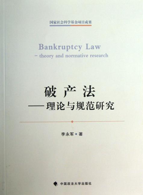 破产法:理论与规范研究