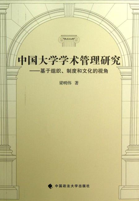 中国大学学术管理研究:基于组织、制度和文化的视角