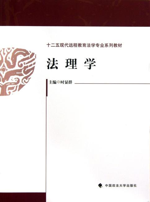十二五现代远程教育法学专业系列教材:法理学