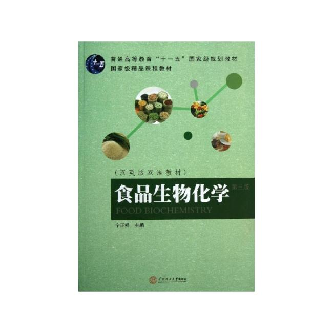 """普通高等教育""""十一五""""国家级规划教材·汉英版双语教材:食品生物化学(第3版)"""