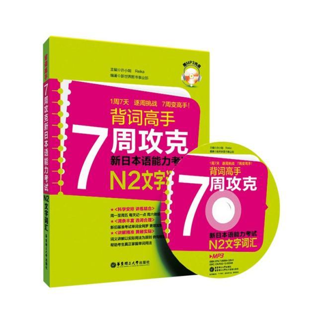 背词高手:7周攻克新日本语能力考试N2文字词汇(附MP3光盘)