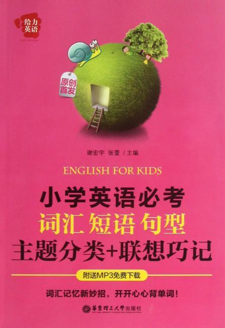 给力英语?小学英语必考词汇、短语、句型:主题分类+联想巧记