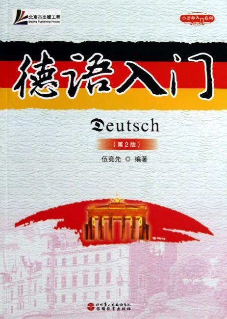 小语种入门系列:德语入门(第2版)(附光盘1张)