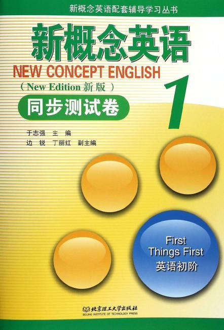 新概念英语配套辅导学习丛书:新概念英语1同步测试卷