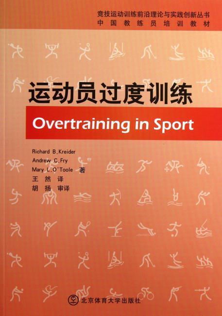 竞技运动训练前沿理论与实践创新丛书·中国教练员培训教材:运动员过度训练