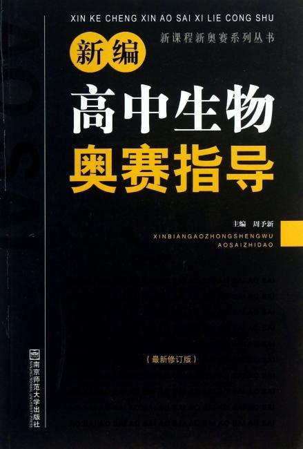 新课程新奥赛系列丛书:新编高中生物奥赛指导(修订版)