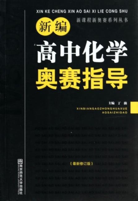 新课程新奥赛系列丛书:新编高中化学奥赛指导(修订版)