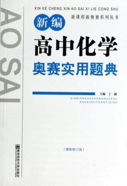 新编高中化学奥赛实用题典(修订版)