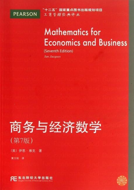商务与经济数学(第7版)