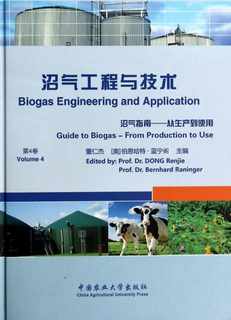 沼气工程与技术(第4卷)