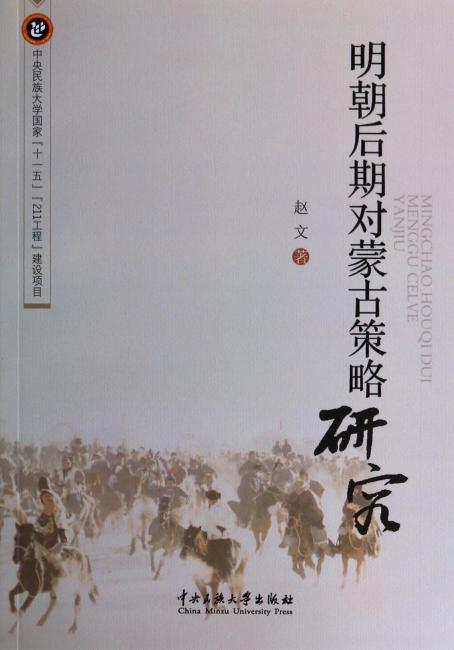 明朝后期对蒙古策略研究