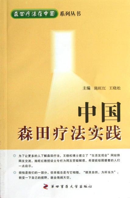 """""""森田疗法在中国""""系列丛书:中国森田疗法实践"""