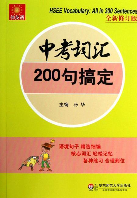 伸英语:中考词汇200句搞定(修订版)