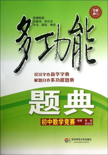 多功能题典:初中数学竞赛(第3版)