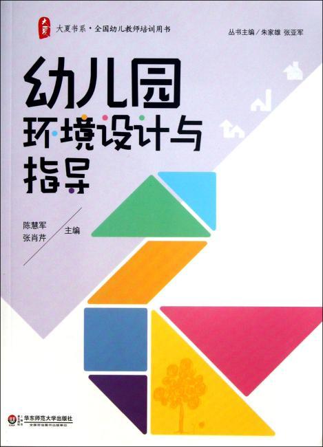大夏书系·全国幼儿教师培训用书:幼儿园环境设计与指导