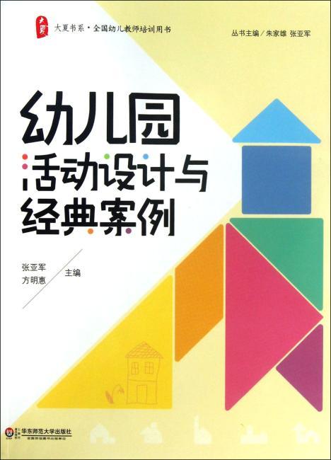 大夏书系·全国幼儿教师培训用书:幼儿园活动设计与经典案例