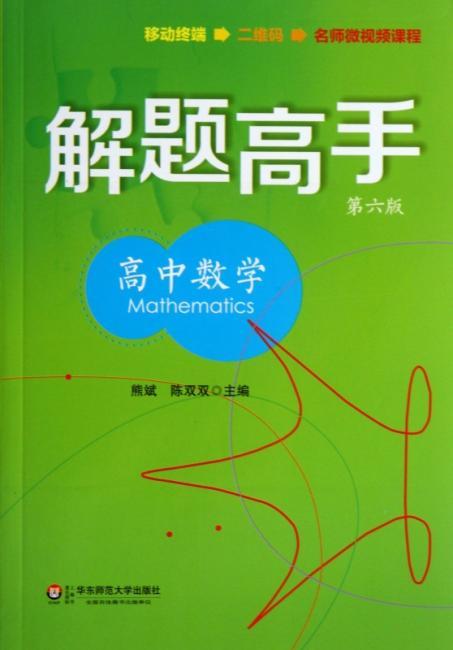 解题高手:高中数学(第6版)