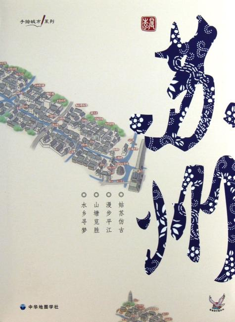 苏州/手绘城市系列