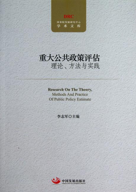 重大公共政策评估理论、方法与实践