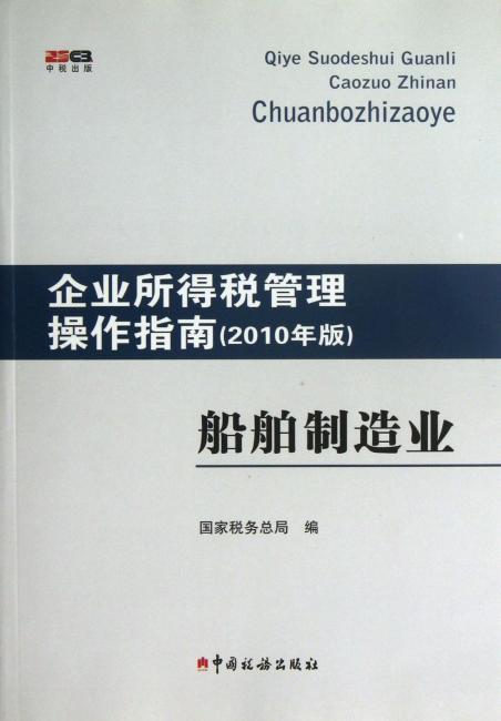 企业所得税管理操作指南(2010年版):船舶制造业