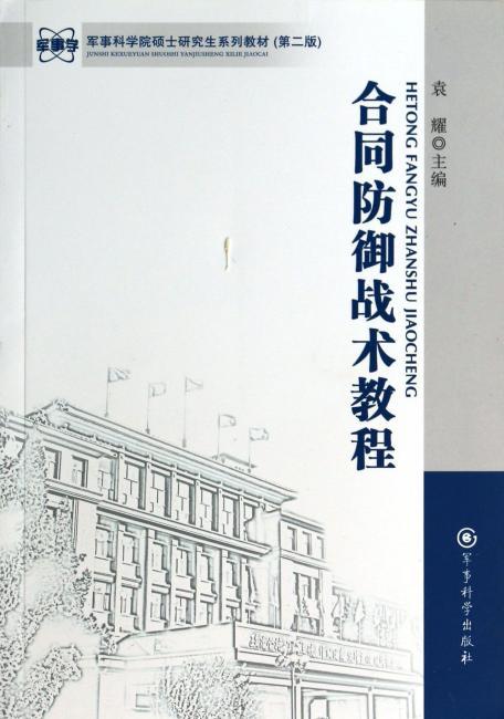军事科学院硕士研究生系列教材:合同防御战术教程(第二版)