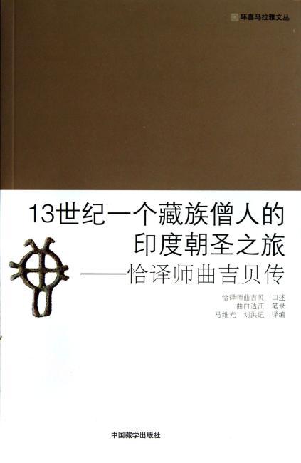 13世纪一个藏族僧人的印度朝圣之旅:恰译师曲吉贝传