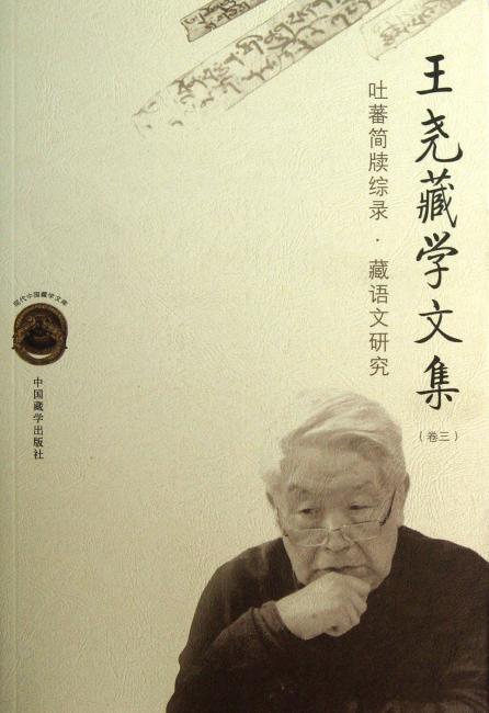王尧藏学文集(卷三):吐蕃简牍综录·藏语文研究
