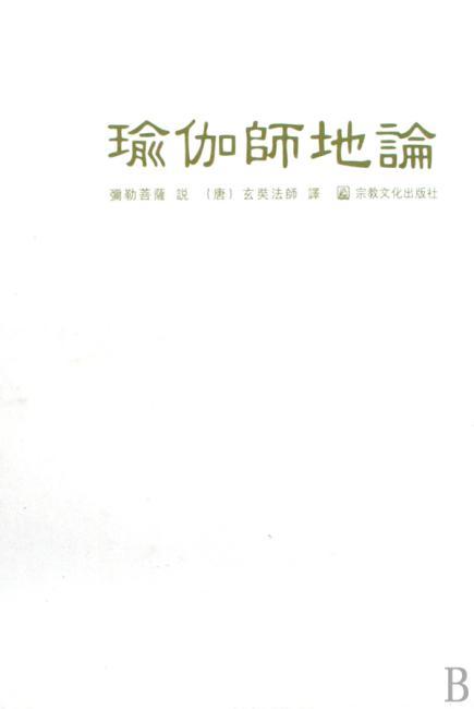 瑜伽师地论 (全九册)