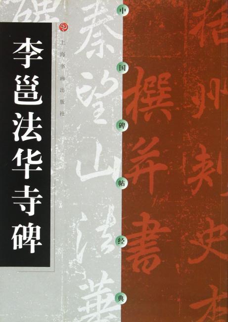中国碑帖经典:李邕法华寺碑