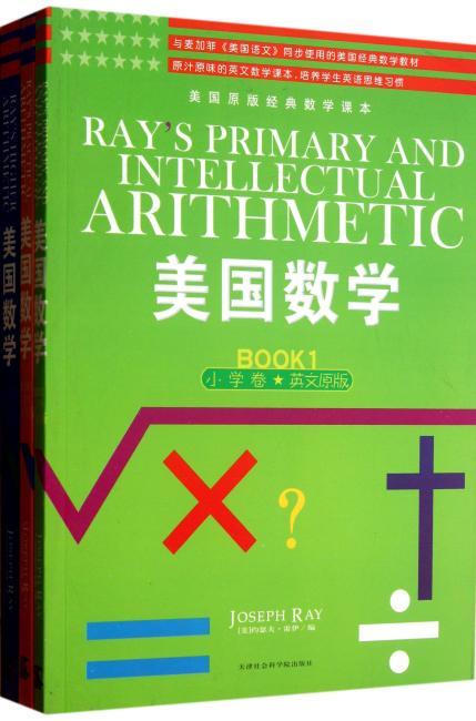 西方家庭学校经典教材读本:美国数学(小学卷)(套装共3册)