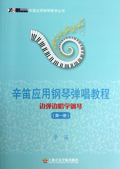 辛笛应用钢琴弹唱教程:边弹边唱学钢琴(第1册)