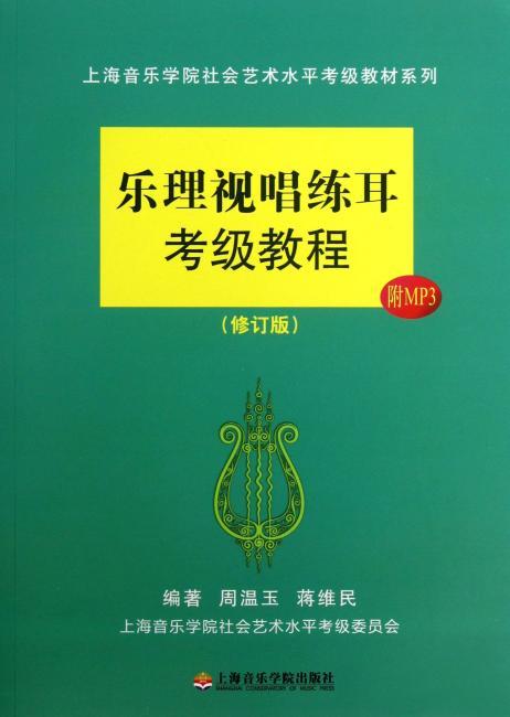 上海音乐学院社会艺术水平考级教材系列:乐理视唱练耳考级教程(修订版)(附MP3)