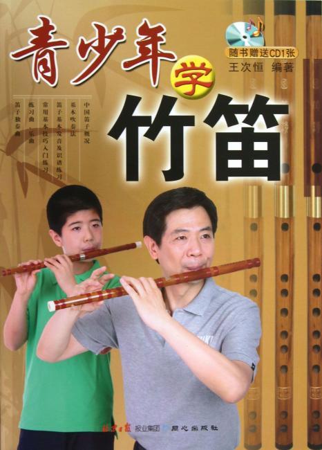青少年学竹笛(附光盘)